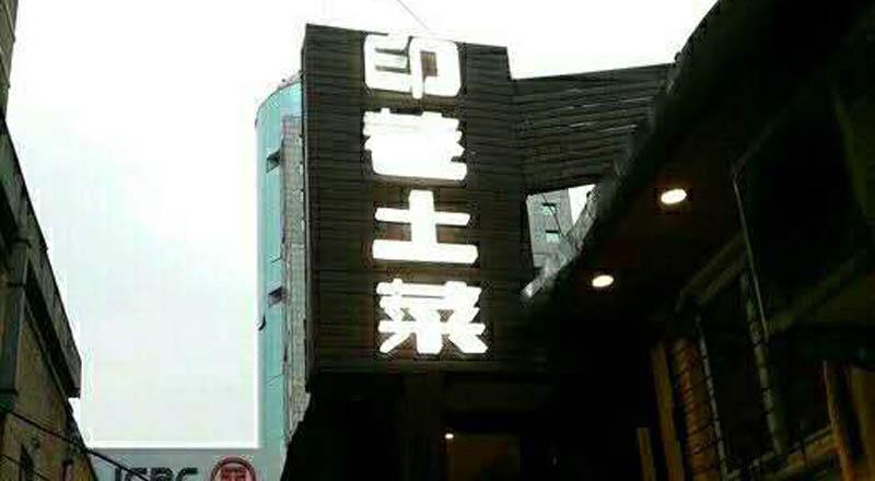 Locanda a Pechino