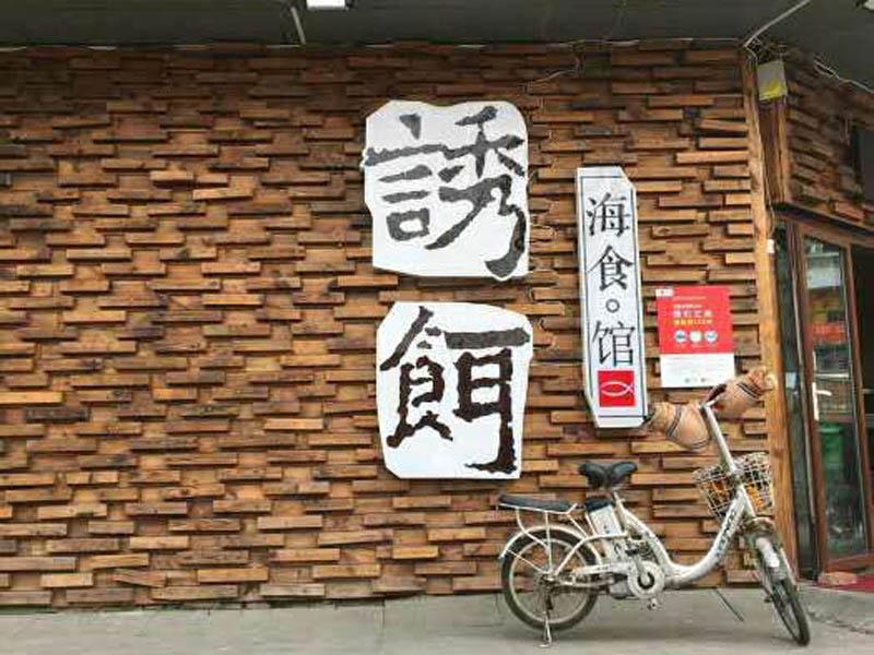 Ristorante a Pechino